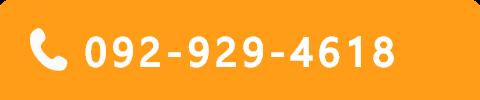 092-929-4618