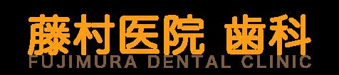 藤村医院歯科